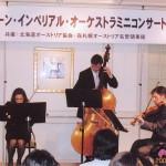 ウィーン・インペリアル・オーケストラ