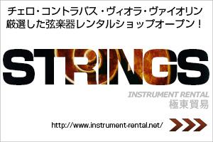 弦楽器専門レンタルショップ